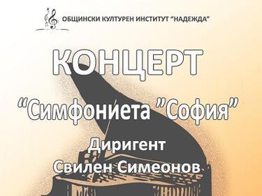 """Концерт на """"Симфониета """"София"""" в ОКИ """"Надежда"""""""