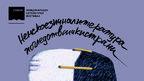 Започва шестото издание на Софийския международен литературен фестивал