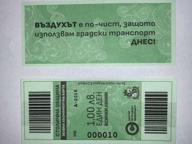 """Улесниха въвеждането на """"зелен билет"""""""