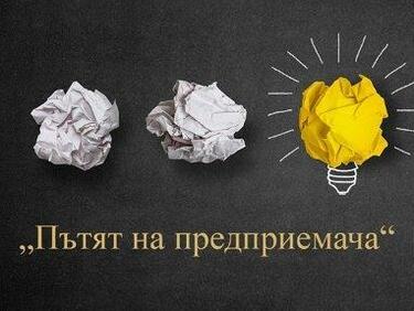 Практически форум за стартиращи бизнеси и предприемачи
