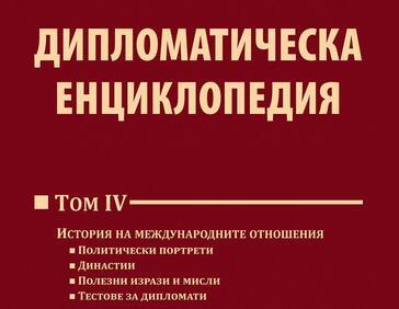 """Излезе дългоочакваният Т. 4 на """"Дипломатическа енциклопедия"""""""