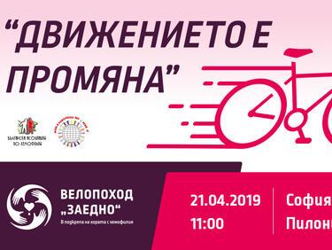 На 17 април отбелязваме Световния ден на Хемофилията!