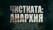 """Готови ли се нощта на """"Чистката: Анархия""""? (ВИДЕО)"""