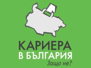"""Предприемачеството на фокус на """"Кариера в България. Защо не?""""*"""