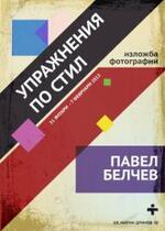 """""""Упражнения по стил"""" от Павел Белчев"""