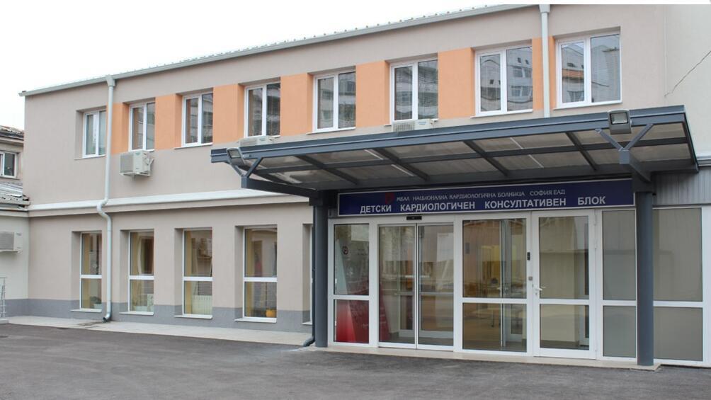 Клиниката по детска кардиология на Националната кардиологична болница няма да